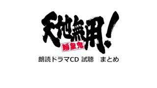 「天地無用!魎皇鬼」第4期 第3巻 朗読ドラマCD3ちょっこっと試聴 まとめ.