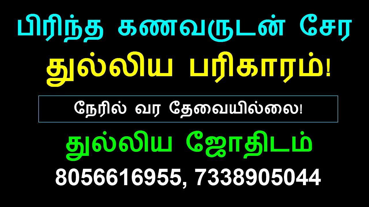 Dinakaran Thirumana Porutham In Tamil - YouTube