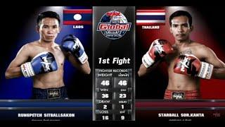 [ LAOS VS THAI ] สตาร์บอล ส.ขันธา vs  รุ่งเพชร  ศิษย์บอลสกล (ลาว)  I The Global Fight 2019 คู่1