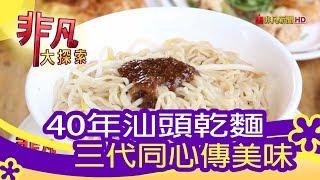 【非凡大探索】市場藏美味 - 三代同心汕頭乾麵【1081-1集】