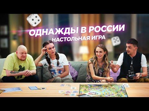 Однажды в России — Настольная игра в правду