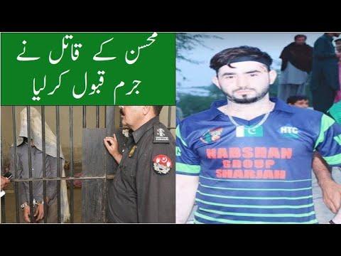 Mohsin Farooq  kay Qatil nay juram qaboll kar liaya