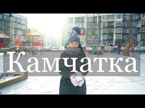 Первый Снег | Камчатка | Петропавловск-Камчатский 2018