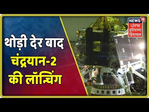 थोड़ी देर बाद चंद्रयान-2 की लॉन्चिंग, सात दिन की देरी फिर भी नियत समय पर होगी लैंडिंग