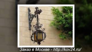 Кованые фонари – примеры изделий художественной ковки – 8 (499) 322-49-51(, 2015-05-07T11:30:13.000Z)