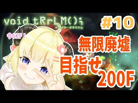【void tRrLM(); //ボイド・テラリウム】#10 無限廃墟200F行くまで終われまてん?!【【角巻わため/ホロライブ4期生】