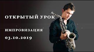 Открытый урок по джазовой импровизации. Петр Риттер.