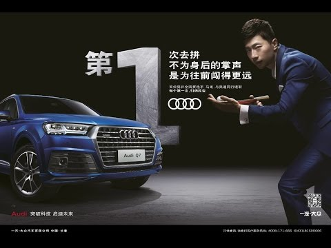 Ma Long In Audi Commercial With Hao Jingfang And Cheng - Audi ma