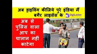 No Hard Copy Driving License Required in India-While Driving | Only Need Smartphone