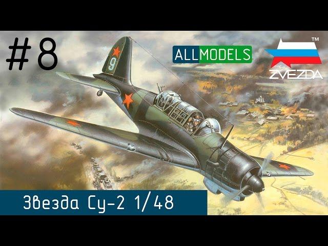 Сборка модели Су-2 - Звезда 4805 - шаг 8