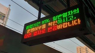 철도 파업 사흘째…KTX·열차 감축 운행 / 연합뉴스T…