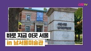 바로 지금 이곳 서울 [남서울미술관] - 서울문화재단 …