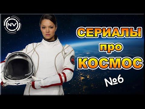 Подборка сериалов ПРО КОСМОС №6. Что посмотреть? | NVision 2