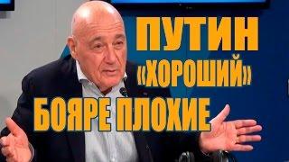 Познер - Русские не любят свободу, её у них никогда не было!!!