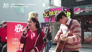 나중에 이야기하자 ( เอาไว้ค่อยคุย ) - New (Gliss) ft. Jeaniich l at Hongdae