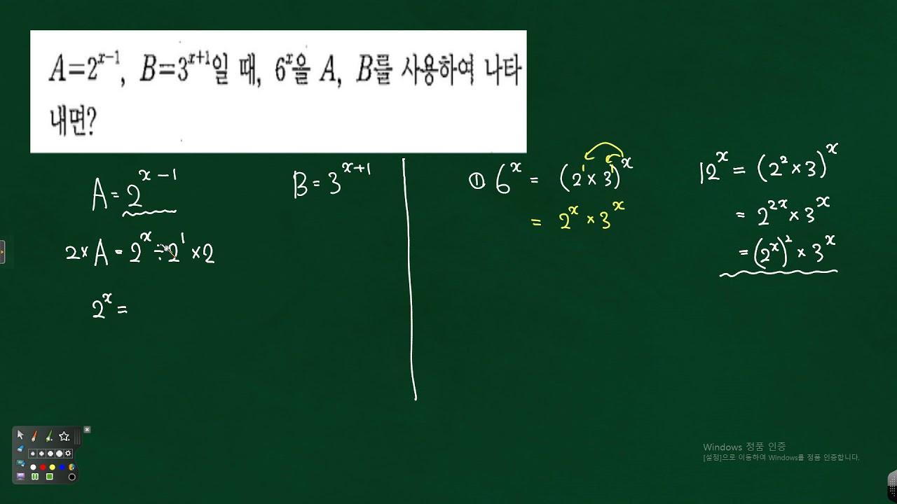 중2 지수법칙- 2의 x제곱 -1을 A, 3의 x제곱+1을 B라할때, 6의 x제곱을 ...