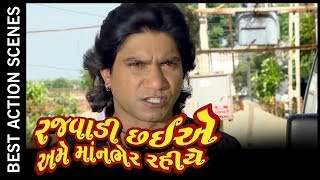 Vikram Thakor Fighting Scene | Gujarati Movie | Rajwadi Chahiye Ame Manbher Rahiye