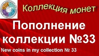 Поповнення колекції №33 Розпакування монет