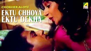 Ektu Chhoya Ektu Dekha | Chokher Aloye | Bengali Movie Song | Asha Bhosle