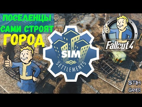 Fallout 4: Сим-Поселения / Sim Settlements