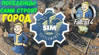 Fallout 4 Сим-Поселения Sim Settlements