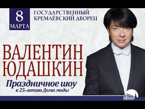 Валентин юдашкин шоу 8 марта вебкам агентства
