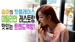 [오승아의 오스타일 O'style♡]이탈리안쉐프…