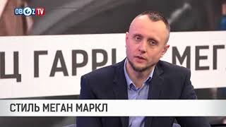 СТИЛЬ МЕГАН МАРКЛ НОВОЙ ПРИНЦЕССЫ