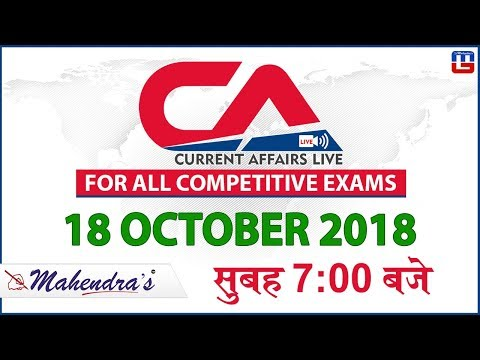 18 October   Current Affairs 2018 Live at 7:00 am   UPSC, Railway, Bank,SSC,CLAT, State Exams