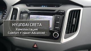 Hyundai Creta комплектация Comfort пакет Advanced Расширенный