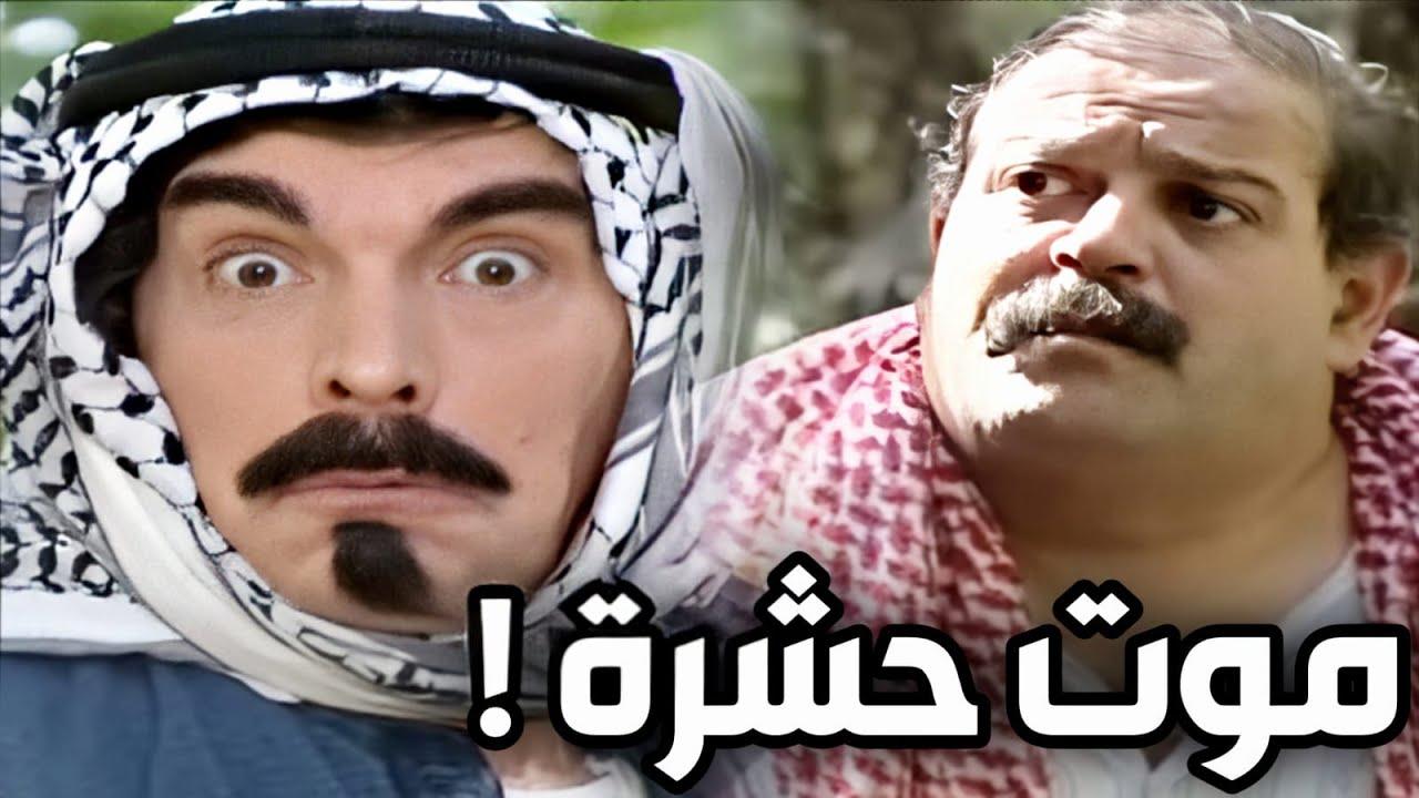 نصاب حاول يضحك على الفلاحين ! بس بأخر لحظة انكشف كلشي أمام الجميع !! ياسر العظمة