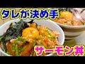 「あのタレ」をかけただけで絶品サーモン丼に!?