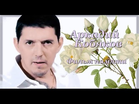 Мини фильм про Аркадия Кобякова