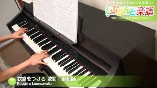 衣裳をつけろ 歌劇「道化師」 / Ruggero Leoncavallo : ピアノ(ソロ) / 上級