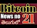 Daily Bitcoin News no 21, Bitcoin News in Telugu, Bitcoin News in India,eswari tech