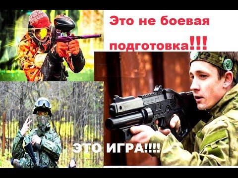 Подготовка к войне или игра? Страйкбол, пейнтбол, лазертаг, фаертаг, РАМ