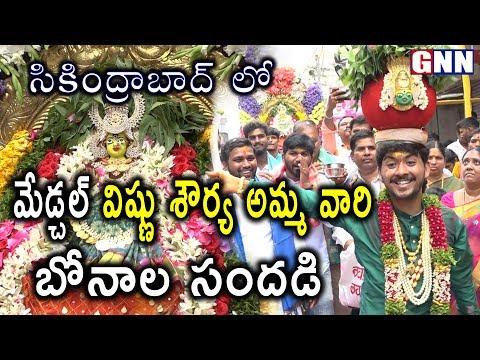 Exclusive Lashkar Bonalu Celebrations | Medchal Vishnu Shourya | Secunderabad | GNN TV Telugu