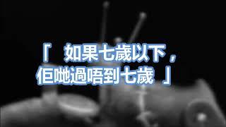 Publication Date: 2019-07-30 | Video Title: 戴健暉應該立刻辭職,走人