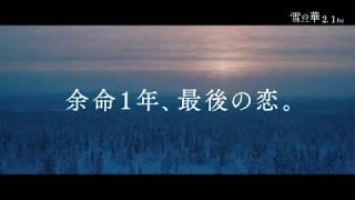 名曲「雪の華」から生まれた大人のラブストーリー 東京――フィンランドを舞台に描かれる、一生に一度、最後の恋。 余命一年を宣告された美雪の夢は2つ――1つは両親が ...