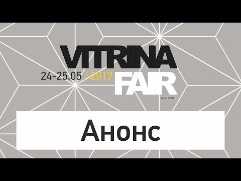 Анонс! Дизайн-саммит Vitrina Fair 2017. 24-25 мая в салоне Аквариус.
