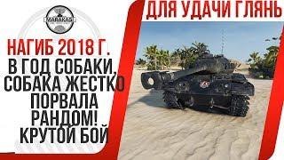 В ГОД СОБАКИ, СОБАКА ЖЕСТКО ПОРВАЛА РАНДОМ! НО НЕ ЧИТЕР ЛИ ОН?! ЧЕРНЫЙ БУЛЬДОГ ЖГЕТ World of Tanks
