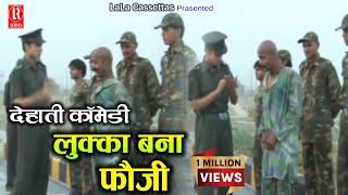 Lukka बाना फौजी देहाती कॉमेडी नाटक Sabar सिंह यादव, Cheddi लाल दर्जी तक