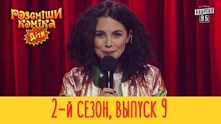Рассмеши Комика Дети 2017   2 сезон, Выпуск #9