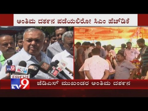 Ramalinga Reddy Pays Last Respect to Mortal Remains of JD(S) Leaders Killed in Sri Lanka Bombings