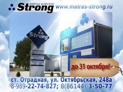 Открытие салона Strong в станице Отрадная