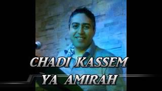 Chadi Kassem Ya Amirah شادي قاسم يا أميرة