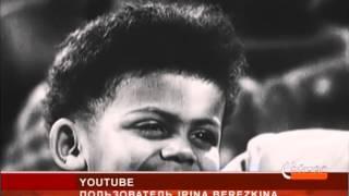Чернокожему «малышу» из советского фильма «Цирк» испонилось 80