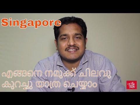 Singapore Travel Tips For Tourists Malayalam Vlog