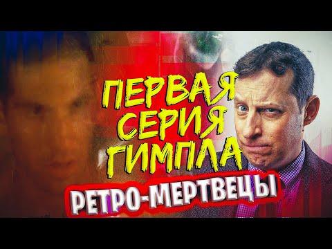 Ходячие мертвецы 2 сезон 3 серия lostfilm