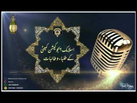 Ramadan Kai Rang Radio Kuwait Kai Sang ( IEC Part 1)